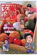 玄米せんせいの弁当箱 (8)