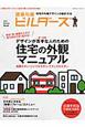 建築知識ビルダーズ 住宅の外観デザインの設計方法(4)