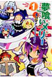 夢喰いメリー 4コマアンソロジーコミック (1)