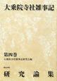 大乗院寺社雑事記研究論集 (4)