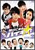 明日に向かってハイキック DVD-BOX 2[KEDV-0244][DVD]