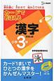 カードでおぼえる漢字 小学3年