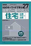 世界で一番やさしい住宅「企画・マネー・法規」