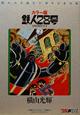 鉄人28号<限定版・カラー版> BOX (2)