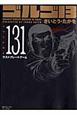 ゴルゴ13<コンパクト版> ラストグレートゲーム (131)