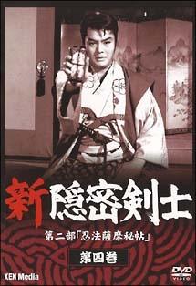新隠密剣士 第二部「忍法薩摩秘帖」