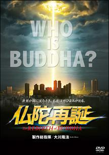 仏陀再誕 the REBIRTH of BUDDHA