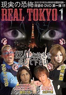 REAL-TOKYO 現実の恐怖