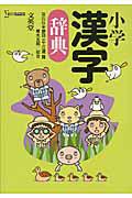 小学 漢字辞典