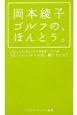 岡本綾子 ゴルフの、ほんとう。 インパクトの音、聴こえてる? 上手くなるための技術論、アヤコ流(2)