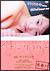 青春H イチジクコバチ[KKJS-107][DVD]