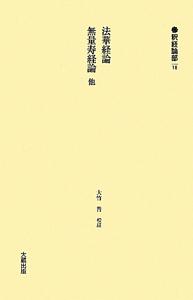 新国訳大蔵経 釈経論部 14-18 法華経論 無量寿経論 他