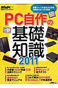 PC自作の基礎知識 2011