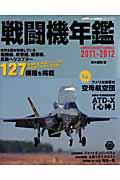 『戦闘機年鑑 2010-2011』水薙竜