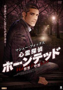 マシュー・フォックス/心霊探偵ホーンテッド怨念/守護