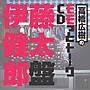 高橋広樹のモモっとトーークCD 伊藤健太郎盤