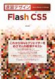 速習デザイン Flash CS5