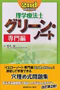 理学療法士 グリーン・ノート<第2版> 専門編