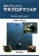 サキグロタマツメタ 海のブラックバス 外来生物の生物学と水産学