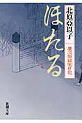 ほたる 慶次郎縁側日記