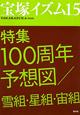 宝塚イズム 特集:100周年予想図/雪組・星組・宙組 (15)