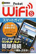 ゼロからはじめる Pocket WiFi Sスマートガイド