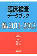 臨床検査データブック 2011-2012