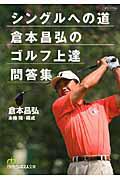 『シングルへの道倉本昌弘のゴルフ上達問答集』倉本昌弘