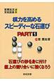 棋力を高める スピーディーな石運び 石運びの妙を身に付け盤上の競り合いに強くなろう(1)