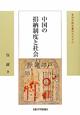中国の捐納制度と社会