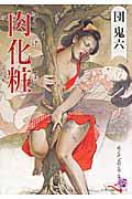 肉化粧 ロマンSMシリーズ