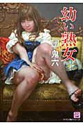 幼い熟女 ロマンSMシリーズ