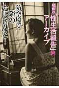 防空壕で隣のおばさんと・・・ 昭和の「性生活報告」アーカイブ