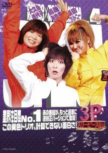 大久保×鳥居×ブリトニー 3P(スリーピース) VOL.4
