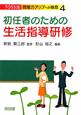 初任者のための生活指導研修 TOSS流・授業力アップへの極意4