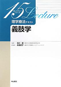 義肢学 理学療法テキスト 15レクチャーシリーズ