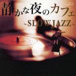 茅野嘉亮『静かな夜のカフェ~SLOW JAZZ~』