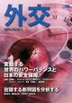 外交 特集:変動する世界のパワーバランスと日本の安全保障 (6)