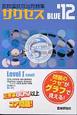 SUCCESS BLUE 医師国試既出問題集 Level1 case2 2012