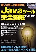 Javaツール完全理解 DVD-ROM付