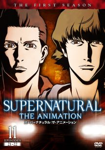 SUPERNATURAL THE ANIMATION <ファースト・シーズン>