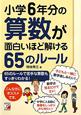 小学6年分の算数が面白いほど解ける65のルール 65のルールで苦手な三数もすっきりわかる!