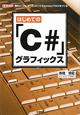 はじめての「C#」グラフィックス 無料の「Visual C#2010 Express