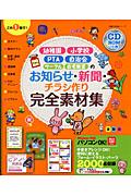 お知らせ・新聞・チラシ作り 完全素材集 CD-ROM付き