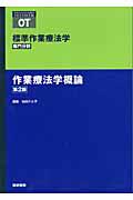 作業療法学概論 標準作業療法学 専門分野