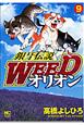 銀牙伝説 WEED オリオン (9)
