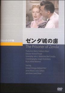 ゼンダ城の虜