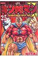 キン肉マンII世 究極の超人タッグ編 (25)