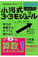 小河式 3・3モジュール 小学6年生 算数 比・速さ・比例・反比例 学力が根底からガラリと変わる!!(1)