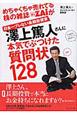 めちゃくちゃ売れてる株の雑誌ZAiが日本一ブレない長期投資家澤上篤人さんに本気でぶつけた128の質問